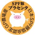 SPF豚プラセンタ